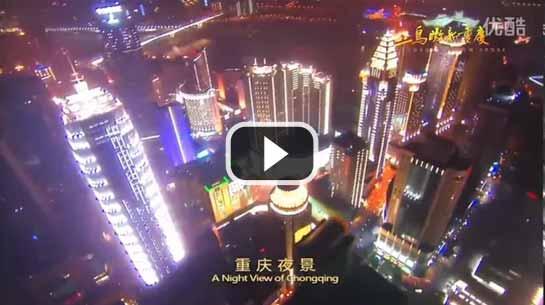 鸟瞰重庆,中国